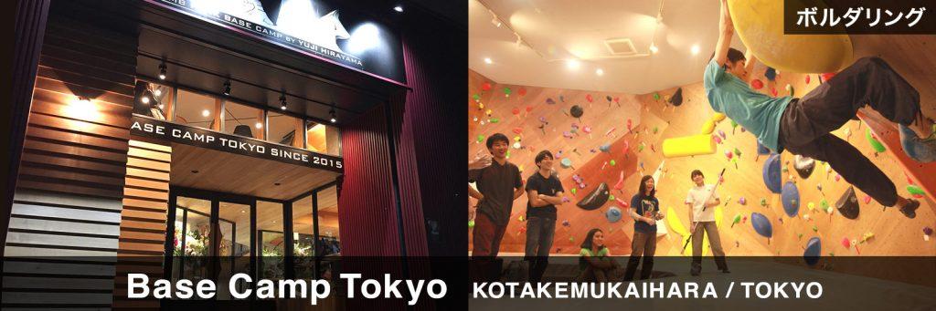 Base Camp Tokyo 小竹向原店