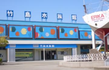 竹島水族館