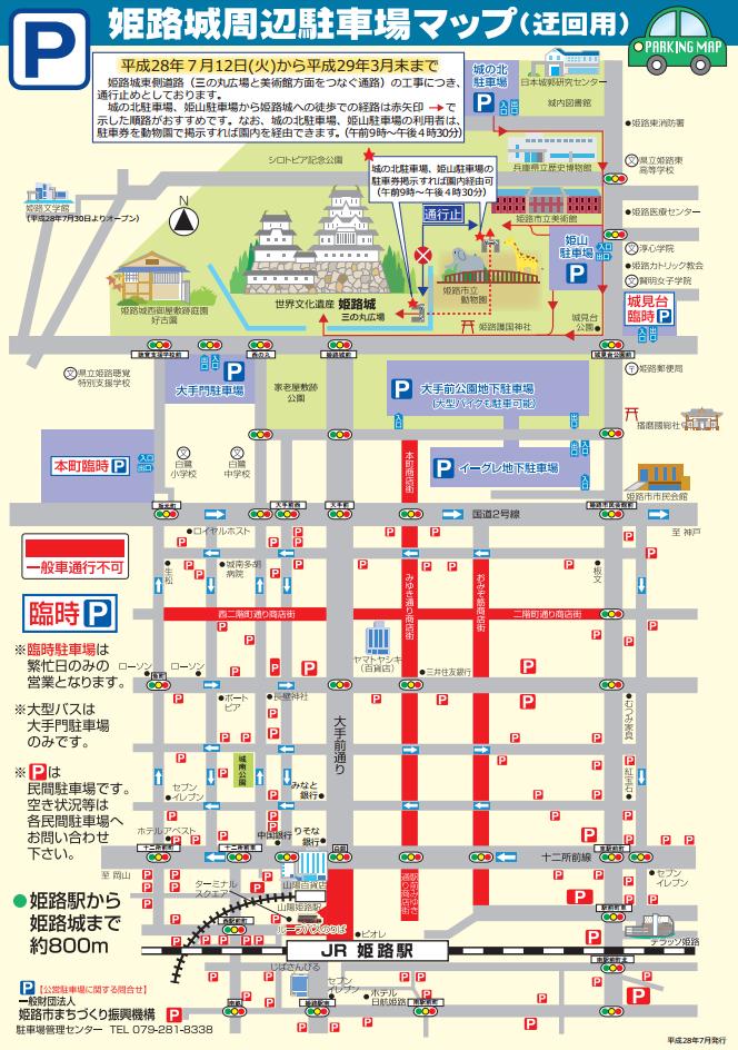 姫路城 周辺駐車場